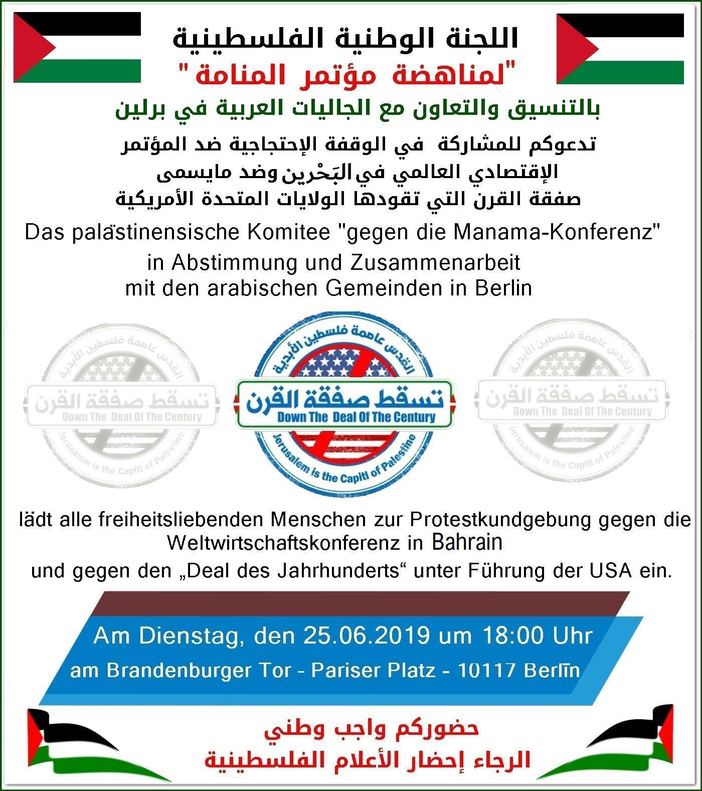 فلسطينيو ألمانيا يتظاهرون ضد صفقة القرن