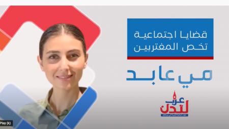 عرب لندن تطلق برنامجا أسبوعيا بعنوان  قضايا اجتماعية تخص المغتربين