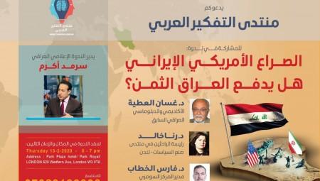 منتدى التفكير العربي يعقد ندوة عن الصراع الأمريكي الإيراني