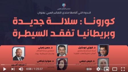 منتدى التفكير العربي يضع سلالة كورونا الجديدة تحت مجهر النقاش