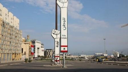 لبنان يقرر الإغلاق العام اعتبارا من الخميس المقبل