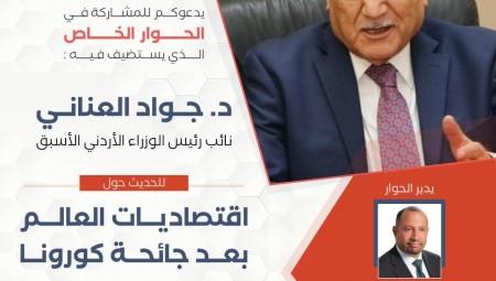 منتدى التفكير العربي يعقد ندوة جديدة عن اقتصاد العالم بعد كورونا