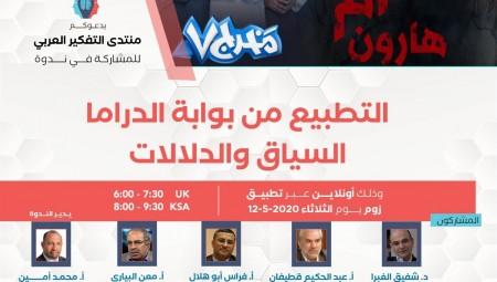 منتدى التفكير يطلق خدمة تفريغ محتوى الندوات ونشرها للقارىء العربي
