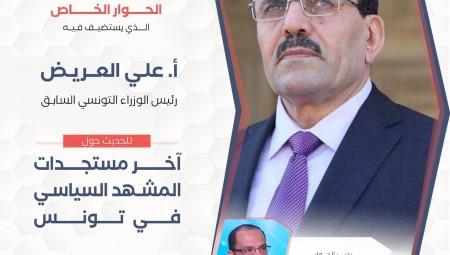 منتدى التفكير العربي يدعوكم للمشاركة في حوار خاص مع رئيس الوزراء التونسي السابق