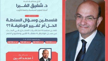 منتدى التفكير العربي يدعوكم للمشاركة في حوار خاص مع الدكتور شفيق الغبرا