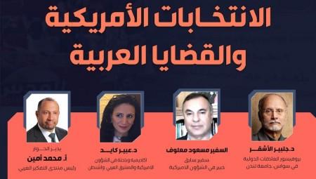منتدى التفكير العربي يدعوكم للمشاركة في ندوة حول الانتخابات الأمريكية يوم الجمعة
