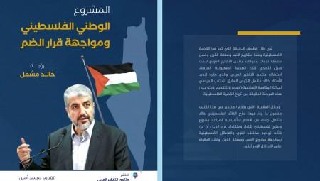 منتدى التفكير العربي بلندن ينشر الرؤية السياسية للرئيس السابق لحماس حول المشروع الوطني الفلسطيني