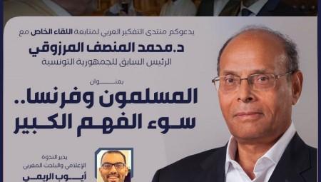 ندوة منتدى التفكير العربي القادمة بعنوان المسلمون و فرنسا .. سوء الفهم الكبير