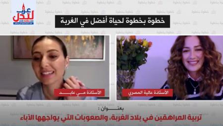 مي عابد تستضيف عالية المصري للحديث حول تربية المراهقين في بلاد الغربة والصعوبات التي يواجهها الآباء