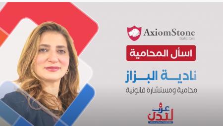 كل ما تود معرفته حول فيزا الزواج للاجئين مع المحامية ناديا البزاز