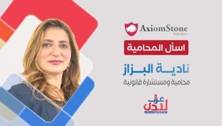 فيديو.. تعرف على رسالة التهديد وفوائدها لمقدم الطلب مع المحامية نادية البزاز