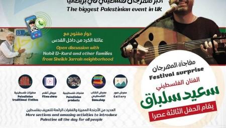 فيديو.. سارعوا بالانضمام لأكبر مهرجان تراثي فلسطيني في بريطانيا في انطلاقته اليوم