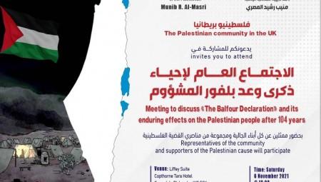 في الذكرى 104 لوعد بلفور.. فلسطينيو بريطانيا يدعونكم لاجتماع لإحياء الذكرى المشؤومة