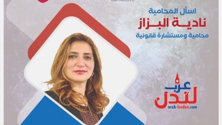 كيفية التقدم لفيزا المستثمر واللجوء والمزيد في اسأل المحامي مع المستشارة ناديا البزاز